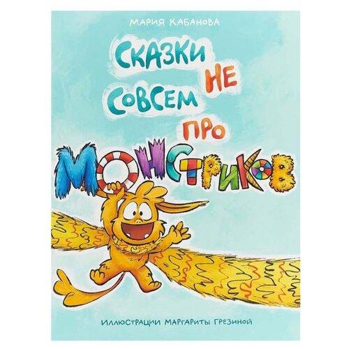 Купить Кабанова М. Сказки не совсем про монстриков , Редкая птица, Детская художественная литература