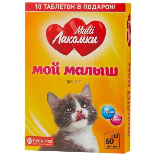 Добавка в корм Multi Лакомки для кошек Мой малыш 70 шт.