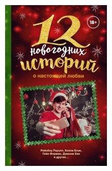 "Форман Гейл ""12 новогодних историй о настоящей любви"""