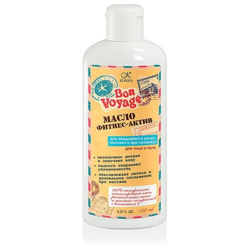 Масло для тела Kleona Bon Voyage Фитнес-актив – для ежедневного ухода, массажа и Spa-процедур, бутылка, 150 мл масло стоп актив купить в аптеке