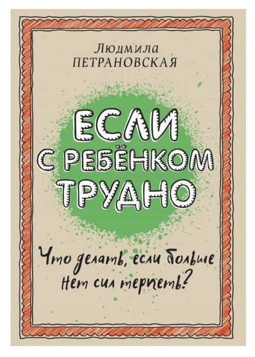 """Петрановская Л.В. """"Если с ребенком трудно"""""""