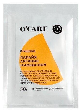 O'CARE Альгинатная маска с папайей, аргинином и миоксинолом