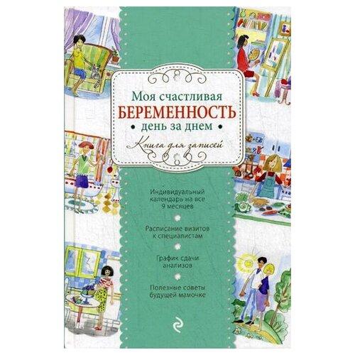 Купить Моя счастливая беременность день за днем, ЭКСМО, Книги для родителей