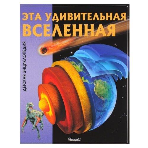 Феданова Ю., Скиба Т. Эта удивительная Вселенная бурносов ю бурносова т [новая зона] тоннельная крыса isbn 9785170846573
