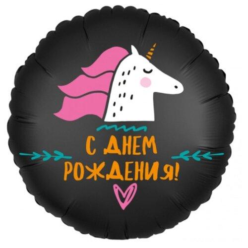 Воздушный шар MILAND Agura Круг Единорог С днём рождения! (1 шт.) черный