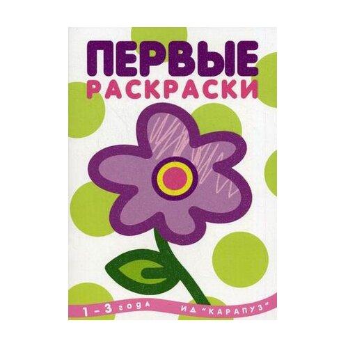 Купить Карапуз Первые раскраски Цветок, Раскраски