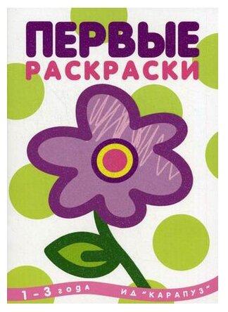 Карапуз Первые раскраски Цветок