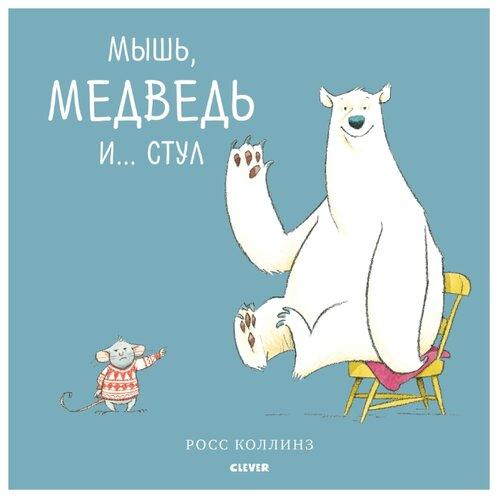 Купить Коллинз Р. Мышь, медведь и... стул , CLEVER, Детская художественная литература