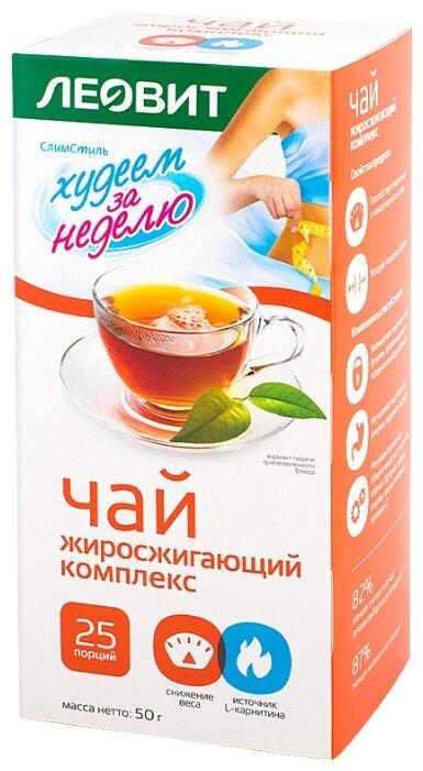 ЛЕОВИТ Худеем за неделю Чай черный (жиросжигающий комплекс) порционный