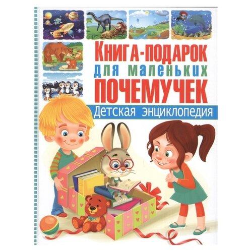 Купить Скиба Т.В. Книга-подарок для маленьких почемучек. Детская энциклопедия , Владис, Познавательная литература