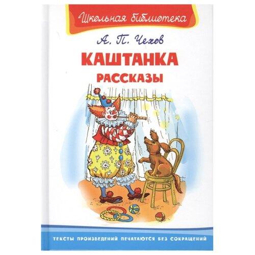 Купить Чехов А.П. Школьная библиотека. Каштанка , Омега, Детская художественная литература