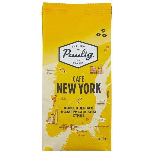Кофе в зернах Paulig Cafe New York, арабика, 400 г кофе в зернах paulig arabica 250г