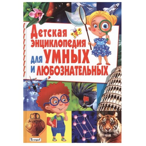 Купить Детская энциклопедия для умных и любознательных, Владис, Познавательная литература