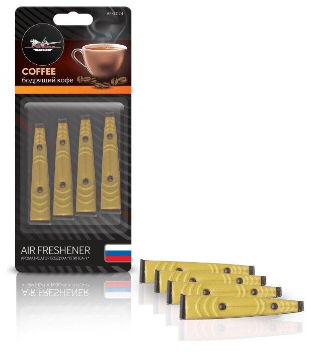 Airline Ароматизатор для автомобиля Клипса-1 AFKL024, Бодрящий кофе