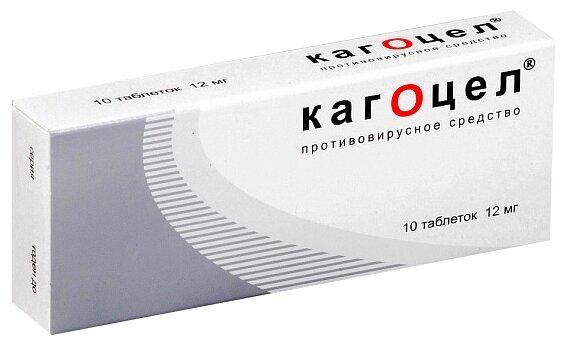 Кагоцел таб. 12 мг №10