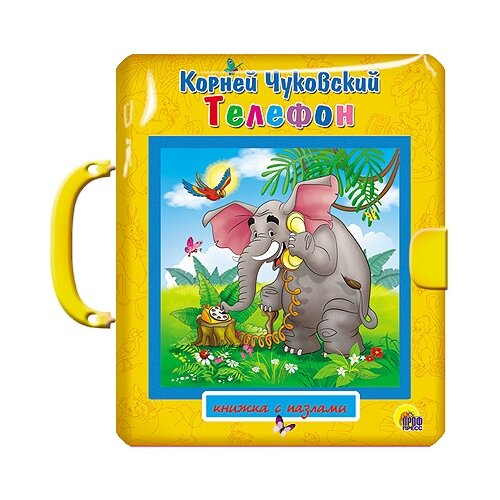 Купить Prof-Press Книжка-игрушка Книжка-пазл с замком. Телефон (Чуковский К.И.), Книжки-игрушки