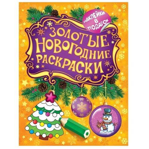 Купить РОСМЭН Раскраска с наклейками. Золотые новогодние раскраски. Елочка, Раскраски