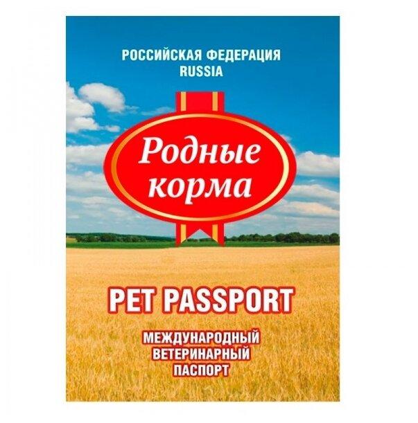Ветеринарный паспорт Родные корма Международный ветеринарный паспорт