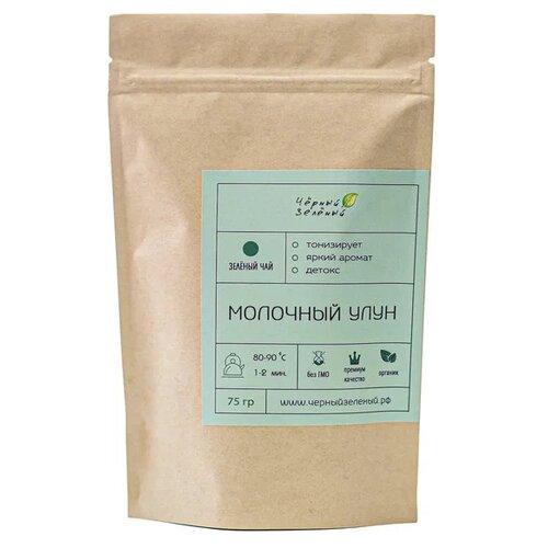 Чёрный Зелёный Чай зелёный Молочный улун, 75 г чай мате зелёный 50 г