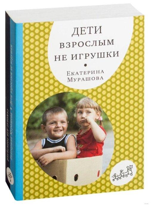 """Мурашова Е. """"Дети взрослым не игрушки"""""""