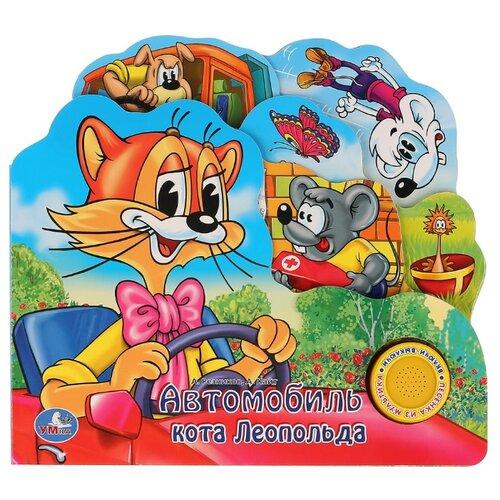 Купить Резников А. 1 кнопка с песенкой. Автомобиль кота Леопольда , Умка, Детская художественная литература