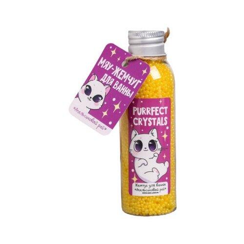 Beauty Fox Жемчуг для ванны Purr-fect crystals Апельсиновый рай, 75 г beauty fox соль для ванны fries before guys 200 г