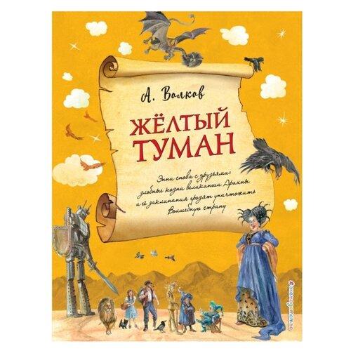 Волков А. Желтый туман а волков а волков сказочные повести