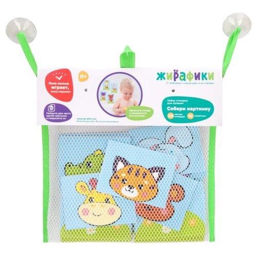 Купить Набор для ванной Жирафики Собери картинку Животные (939617) мультиколор, Игрушки для ванной