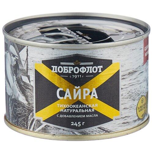 Доброфлот Сайра тихоокеанская натуральная с добавлением масла, 245 г рыбные консервы трал флот скумбрия атлантическая натуральная с добавлением масла 240 г