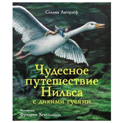 Купить Лагерлеф С. Чудесное путешествие Нильса с дикими гусями , Стрекоза, Детская художественная литература