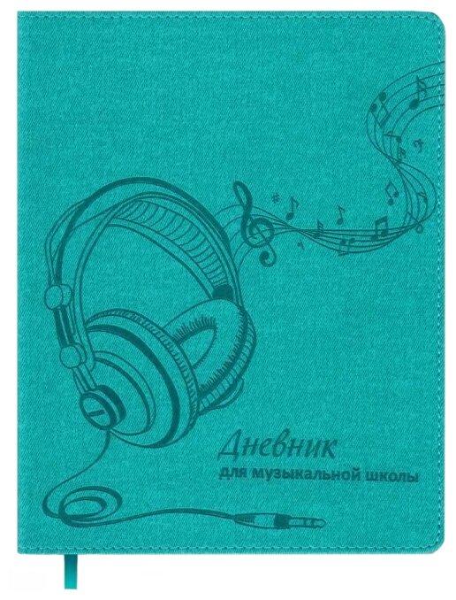 Феникс Дневник для музыкальной школы Наушники на бирюзовом 47208