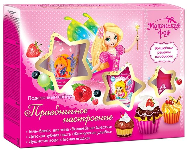 Маленькая фея набор косметики купить в красноярске dermatologica косметика купить