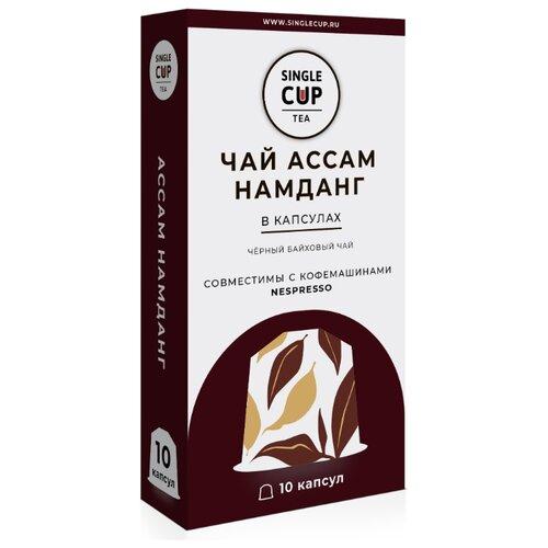 Чай в капсулах Single Cup черный Ассам Намданг, 10 капс. чай в капсулах greenfield raspberry cream 10 капс