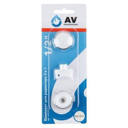 Кран Маевского, ключ, заглушка AV Engineering AVE30012 белый