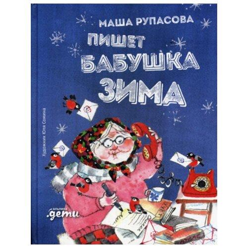 Рупасова М. Пишет бабушка Зима , Альпина Паблишер, Детская художественная литература  - купить со скидкой