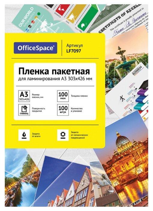 Пакетная пленка для ламинирования OfficeSpace A3 LF7097 100мкм