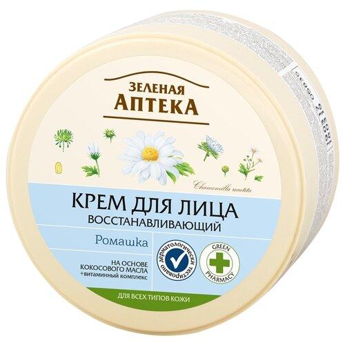 Зелёная Аптека Крем для лица Восстанавливающий, ромашка, 200 мл крем для лица аптека