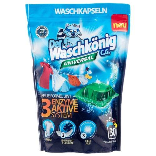 Капсулы Waschkonig Universal, пакет, 30 шт