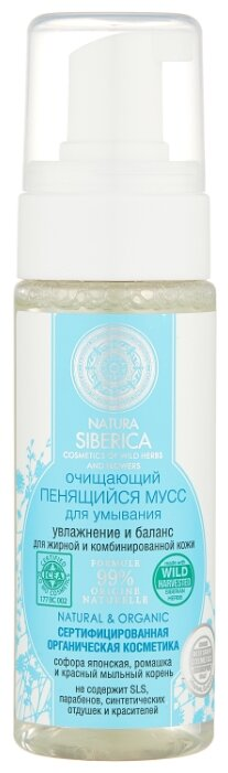 Natura Siberica мусс для умывания очищающий пенящийся
