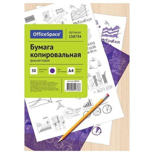 Фото - Бумага OfficeSpace A4 CP_338/ 158734 50 лист. фиолетовый 1 шт. лист шлифовальный metabo 225мм p80 25шт 626651000