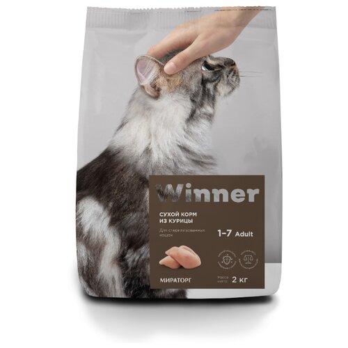 Сухой корм для стерилизованных кошек Winner с курицей 2 кг