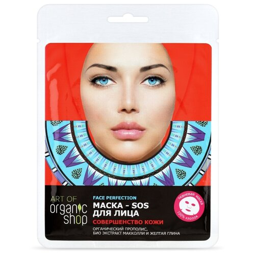 Organic Shop Art of Organic Shop био маска Face Perfection маска-SOS Совершенство кожи egg organic маска