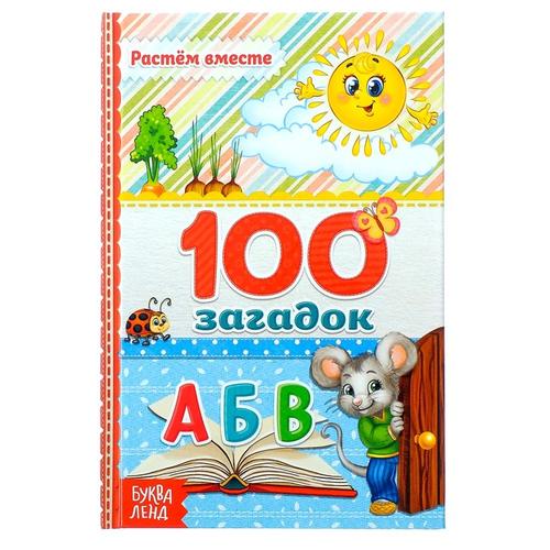 Купить 100 загадок, Буква-Ленд, Книги с играми