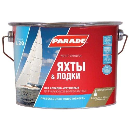 Фото - Лак яхтный Parade L20 Яхты & Лодки полуматовый алкидно-уретановый бесцветный 2.5 л лак алкидно уретановый parade яхтный 2 5л глянцевый арт l20г2 5