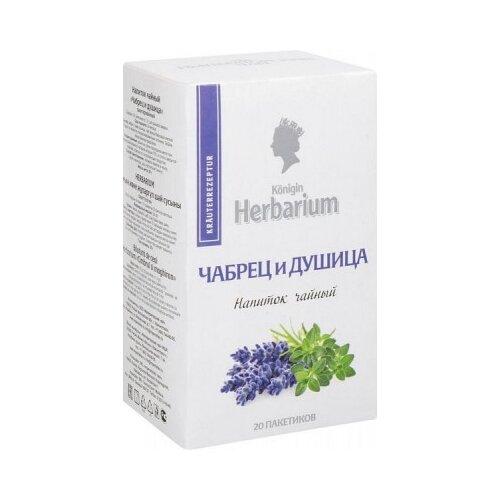 Чайный напиток травяной Konigen Herbarium Чабрец и душица, 20 шт. недорого