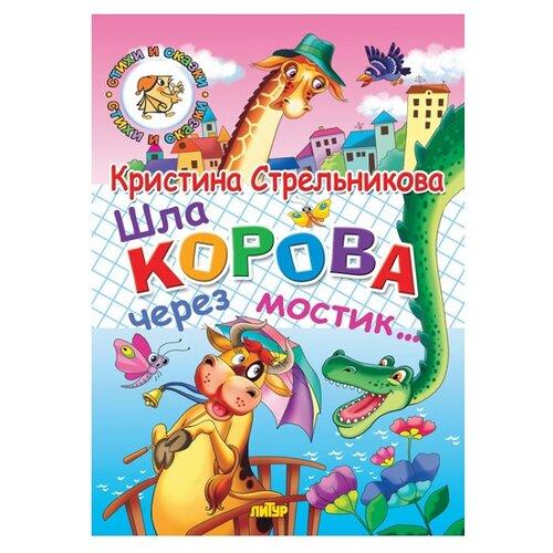 """Стрельникова К. """"Шла корова через мостик"""""""