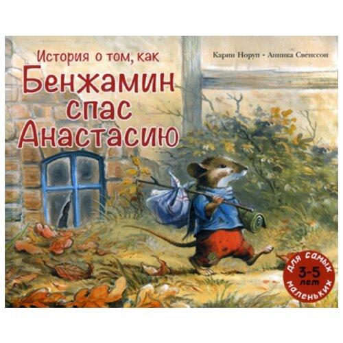 Купить Норуп К. История о том, как Бенжамин спас Анастасию , Мелик-Пашаев, Детская художественная литература