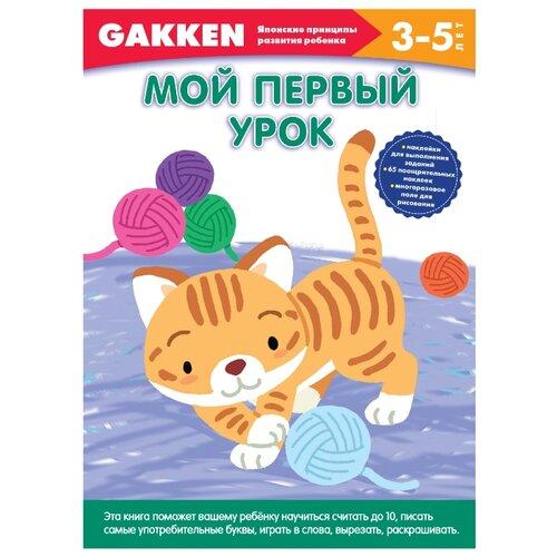 Купить Gakken. Мой первый урок. 3-5 лет, ЭКСМО, Учебные пособия