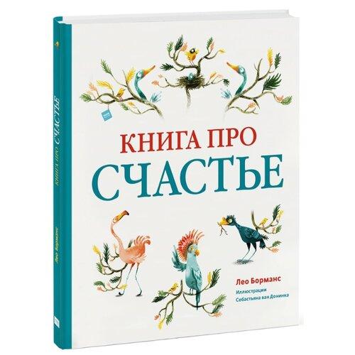 Купить Борманс Л. Книга про счастье , Манн, Иванов и Фербер, Детская художественная литература