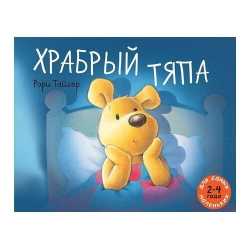 Купить Тайгер Р. Для самых маленьких. Храбрый Тяпа , Мелик-Пашаев, Книги для малышей